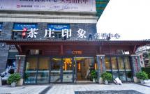 海成·茶庄印象 4室2厅2卫 135㎡