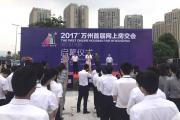 2017万州首届网上房交会开幕