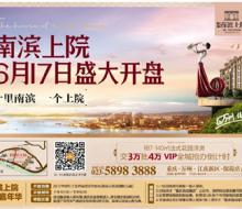 海成·南滨上院6月17日盛大开盘