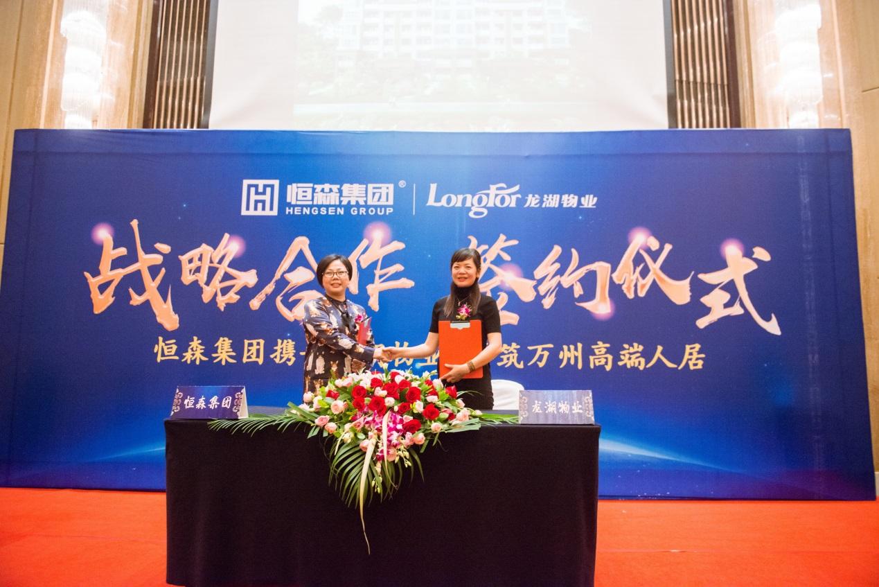 恒森集团签约龙湖物业 开启万州高端品质人居新篇章