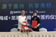 海成集团与龙湖物业联手共筑万州地产物业新篇章