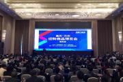 [重庆·万州迎新商品博览会]发布会圆满落幕