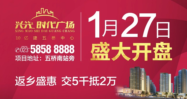 全城聚焦,兴茂·时代广场1月27日盛大开盘!