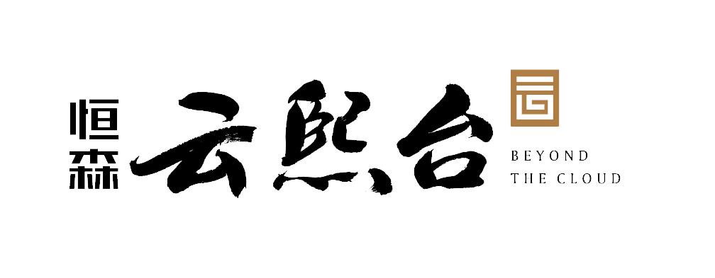 恒森·云熙台