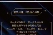 海成·南滨上院B组团压轴力作,10号楼9月23日荣耀开盘!