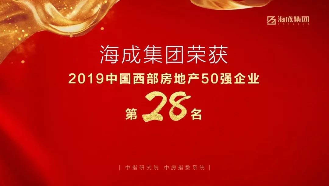 热烈祝贺海成集团荣获2019中国西部房地产50强企业第28名!