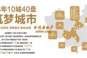 海成集团—中国房地产百强企业(品质深耕、筑梦百强)