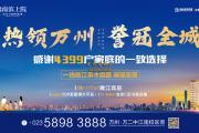 热领万州·誉冠全城 一线临江亲水组团璀璨呈现