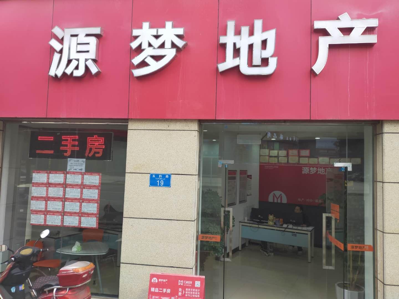 重庆市万州区源梦房地产资询有限公司