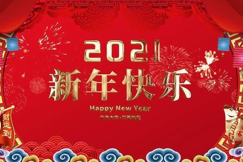 万州房地产祝全区人民新年快乐 万事如意