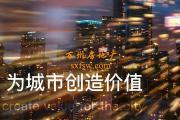 【喜报】海成集团排名重庆房地产企业信用综合测评第六名