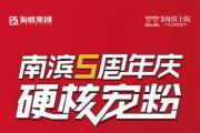【海成·南滨上院】5周年庆,88888元燃情钜惠,硬核宠粉!